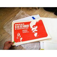 """Набор плакатов """"Образ В. И. Ленина в искусстве"""""""