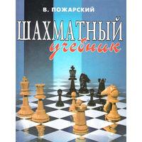 Шахматный учебник. Пожарский
