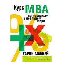 Курс MBA по продажам в реальном мире