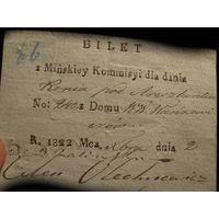 Документ Дома Ваньковичей Минск замок 1822 год