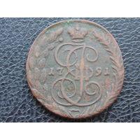 5 копеек 1791г.  ЕМ медь
