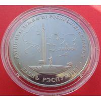 1 рубль День Республики! День Независимости! 1997! ВОЗМОЖЕН ОБМЕН!