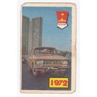 Календарик 1972 (27)
