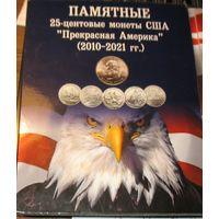 """Памятные 25-центовые монеты США """"Прекрасная Америка"""" 2010-2021"""