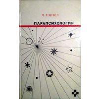 Парапсихология.