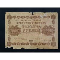 1000 рублей 1918г.