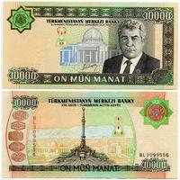 Туркменистан. 10 000 манат (образца 2003 года, P15, UNC) [серия BL]