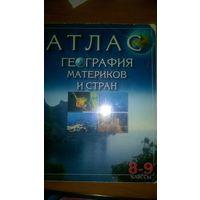 Атлас География материков и стран 8-9 классы