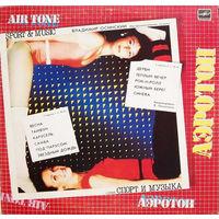LP Владимир Осинский - Аэротон, Инструментальная музыка (1986)