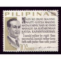 1 марка 1973 год Филиппины 1057
