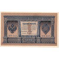 Россия, 1 рубль обр. 1898 г., Шипов - Гейльман (НВ-512)