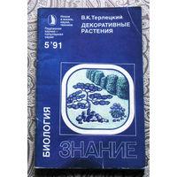 В.К.Терлецкий Декоративные растения номер 5 1991