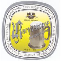 Этикетка Жигулевское специальное (Лида) С43