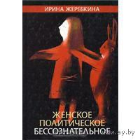 Женское политическое бессознательное. Ирина Жеребкина