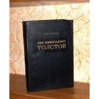 Гусев Н.Н. Лев Николаевич Толстой 1954