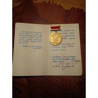 Медаль Монголия-СССР с док