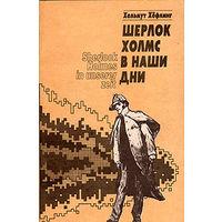 Хельмут Хёфлинг. Шерлок Холмс в наши дни.