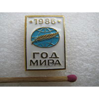 Значок. Год мира. 1986 г.