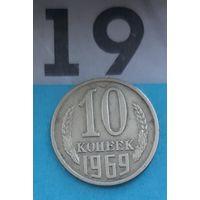 10 копеек 1969 года СССР.