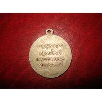 Словенская медаль с химической выставки в Милане