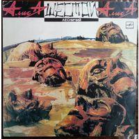LP Алиса - Шестой лесничий (1990)