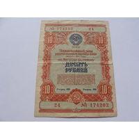 Облигация. 24. 10 рублей . Серия 174202 (выпуск 1954 года)