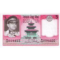 Непал 5 рупий образца 1974-1985 года UNC p23a(2)