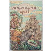 Ненаглядная краса. Русские народные сказки
