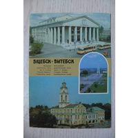 1991, 12-12-1990, ДМПК; Захарченко А., Витебск; чистая (+провизорий).