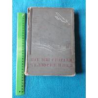 Как мы спасали челюскинцев. Издание 1934 года. Тираж 100 тыс.экз.