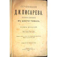 Писарев Д.И. Сочинения. Т. 1-6. Т. 2. 1894.