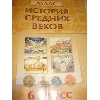 """Атлас и контурные карты  по """"Истории средних веков"""" 6кл."""
