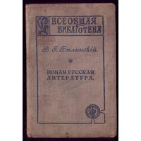 В.Белинский Новая русская литература (1911 год)