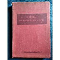 Основы военно-морского дела. 1940 год