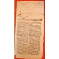 Документы-объявления (Законы о разбойниках) 18 век связь с  восстанием Костюшко 1794 г.