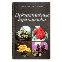 В.Г.Антипов. Э.В.Ваверова. Декортивные кустарники.