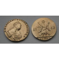 1 рубль 1752 копия