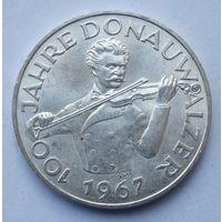 Австрия 50 шиллингов 1967 100 лет вальсу На прекрасном голубом Дунае