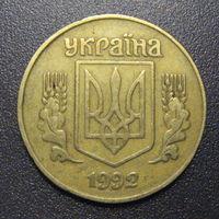 Украина. 25 копеек 1992