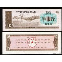 Китай\Синьсян\1980\0.5 ед.продовольствия\UNC  распродажа