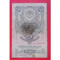 3 рубля 1947 года.