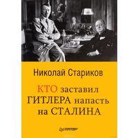 Кто заставил Гитлера напасть на Сталина. Стариков Николай