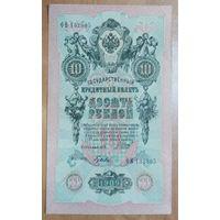 10 рублей 1909 года - Шипов-Гусев - XF