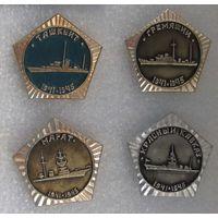 Корабли. 1941-1945 г.г. 4 шт.
