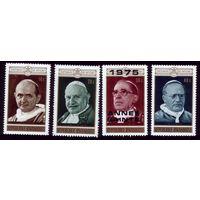 4 марки 1970 год (с надп.1975) Руанда Папы 431-432,434,705