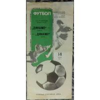 Кубок СССР 1987 Финал Динамо Минск-Динамо Киев