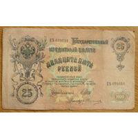Россия. 25 рублей 1909г. Серия ЕЭ ( Шипов-Овчинников)