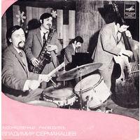 EP Инструментальный Ансамбль п/р Владимира Сермакашева - Танцуй Со Мной (1972) Soul-Jazz