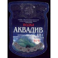 Этикетка Водка Аквадив Малиновщина