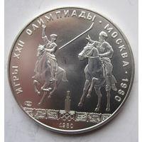 СССР. 5 рублей 1980 Исинди. Серебро. 335